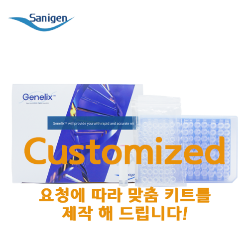 [Sanigen] Genelix™ Real-Time PCR Detection Kit - Customized